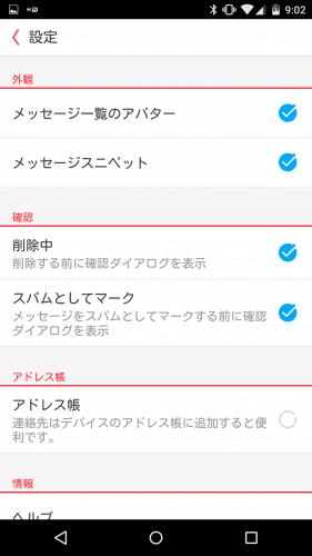 mymail-docomo-mail84