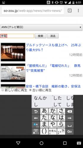 nettv-news12