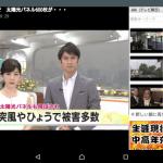 動画ニュース連続再生 | NetTV-News on the Webの使い方。各テレビ局のニュースを動画でまとめて連続再生で観ることができる便利なサービス。検索機能でキーワードを絞ったニュースのみ閲覧も可能。