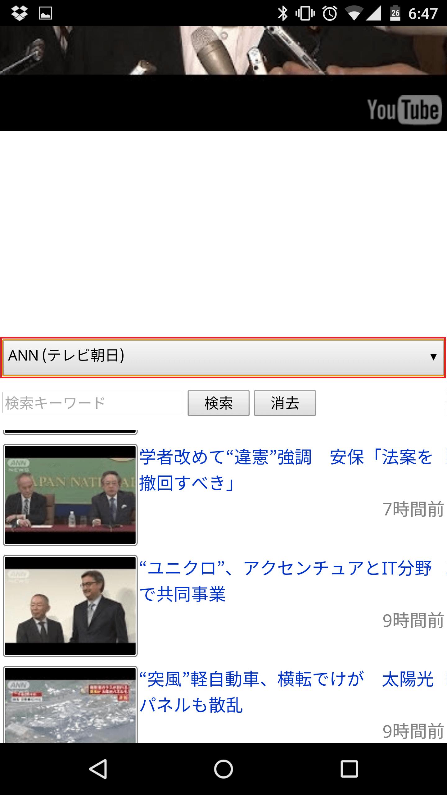 再生 ニュース 連続
