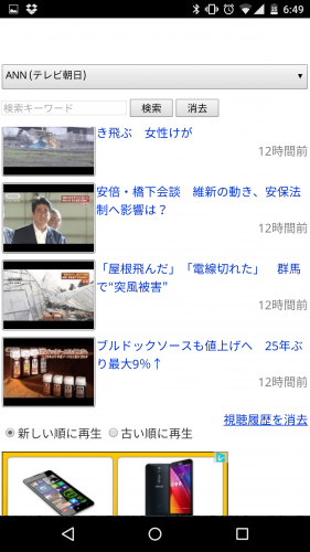 nettv-news8