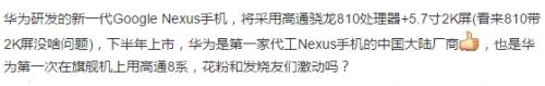 next-nexus-huawei