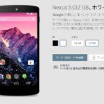 Nexus5が日本のGoogle Playストアで販売開始。16GBが39800円、32GBが44800円。カラーはホワイトとブラックの2色。