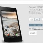 Nexus7 2013 Wi-Fiモデル 32GBのホワイトカラーが販売開始。日本でも取り扱い。