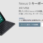 Nexus 9 キーボード付ケースが日本のGoogle Playストアで発売。価格は15,900円。