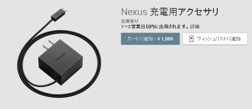 nexus-fastcharger
