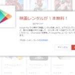 ChromecastとNexus Playerユーザーに映画を1本無料でレンタルできるキャンペーンが開催中。2016年4月19日まで。
