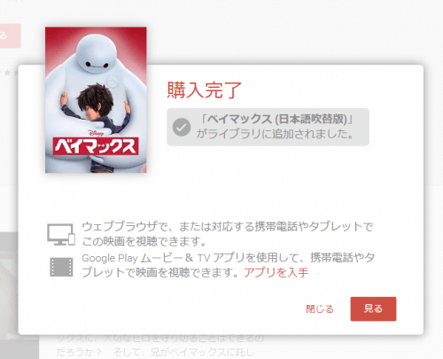 nexus-player-chromeast-movie-free-rental-campaign3