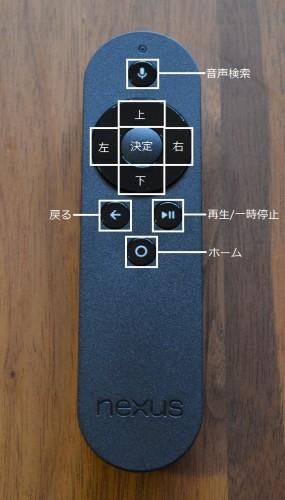 nexus-player-remote-controller0.1