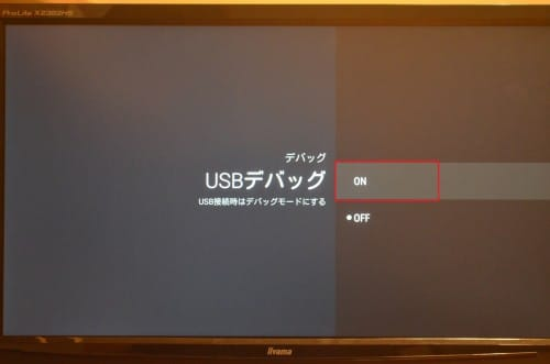 nexus-player-remote-developer-options-usb-debug10