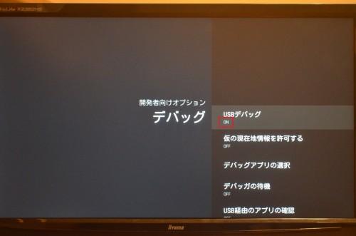 nexus-player-remote-developer-options-usb-debug11