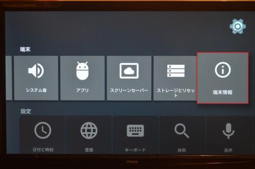 nexus-player-remote-developer-options-usb-debug2