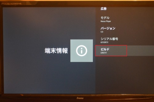 nexus-player-remote-developer-options-usb-debug3
