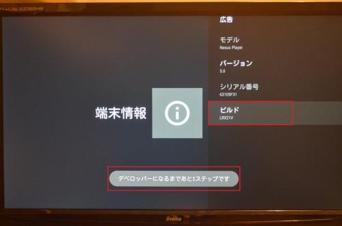 nexus-player-remote-developer-options-usb-debug4