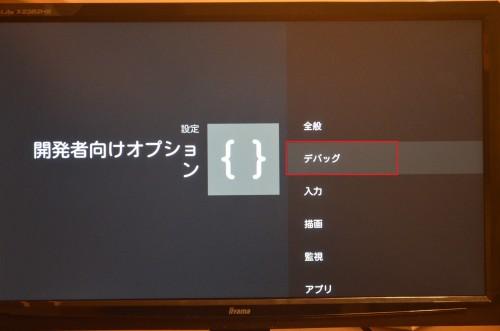 nexus-player-remote-developer-options-usb-debug8