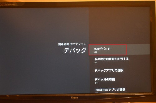 nexus-player-remote-developer-options-usb-debug9