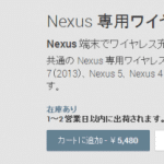 Nexus Wireless Charger(Nexus 専用ワイヤレス充電器)が日本のGoogle Playストアで販売開始。