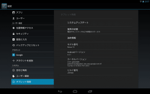 nexus10developeroption1