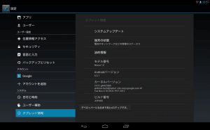 nexus10developeroption2