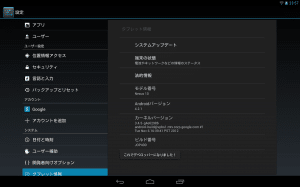 nexus10developeroption3