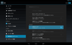 nexus10developeroption4