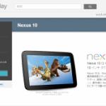 Nexus10(ネクサス10)が日本で販売開始。