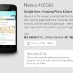 Nexus4 8GBがGoogle Playストアで在庫切れ。今後の入荷予定なし。