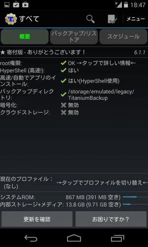 nexus4-android4.4-aosp13