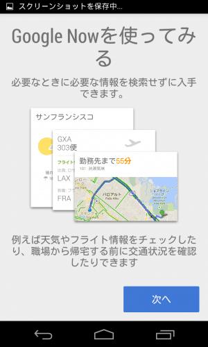 nexus4-android4.4-aosp18