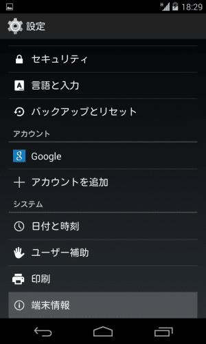 nexus4-android4.4-aosp25