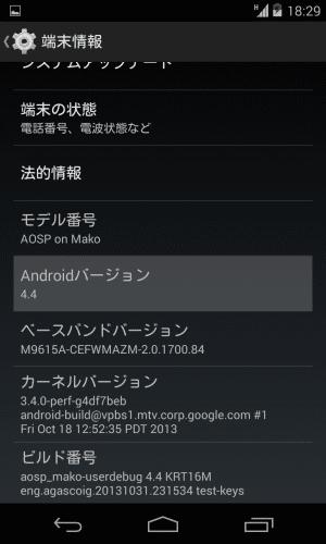 nexus4-android4.4-aosp26