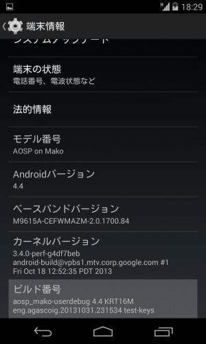 nexus4-android4.4-aosp30
