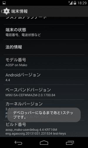 nexus4-android4.4-aosp31