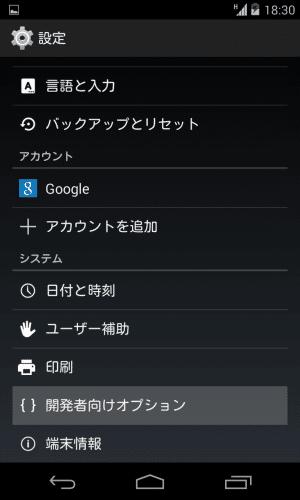 nexus4-android4.4-aosp32