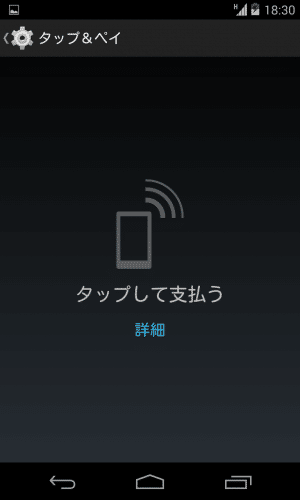 nexus4-android4.4-aosp34