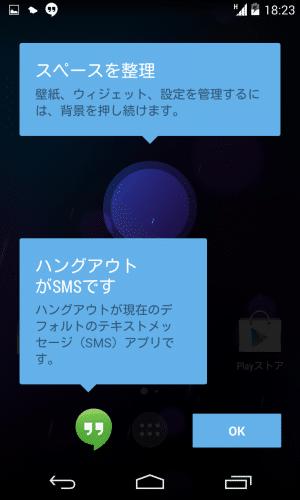 nexus4-android4.4-aosp4