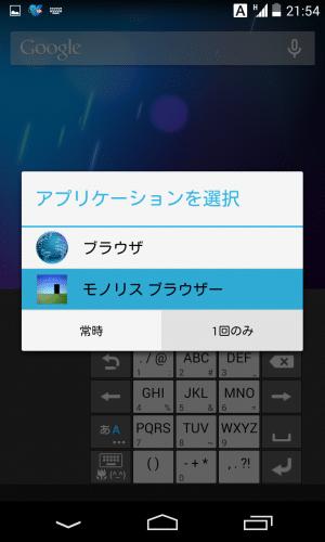 nexus4-android4.4-aosp42