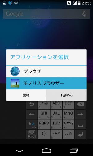 nexus4-android4.4-aosp44