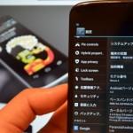 Nexus 4 日本版にカスタムROM ParanoidAndroidを焼いてプラスエリアを掴むか試してみた。