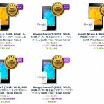 Nexus4、Nexus7(2012) Wi-Fiモデルのメーカー再生品がeXpansysで格安販売中。Nexus4は13000円~、Nexus7(2012)は8600円~。