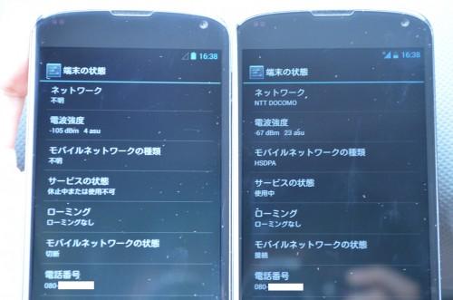 nexus4-white-japan-plus-erea2