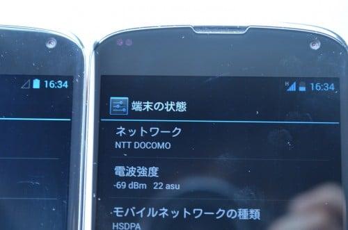 nexus4-white-japan-plus-erea4