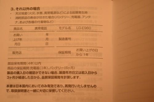 nexus4-white-japan15
