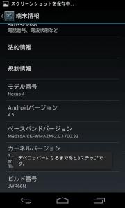 nexus4android4.37