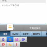 Nexus 4でATOKの絵文字を表示させる方法。