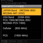 Nexus4でJapan Bandを選択可能にしてプラスエリアがつかめるか試してみた。