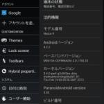 Nexus 4をAndroid 4.2.2にアップデートすると非公式LTEが使えなくなることが判明。