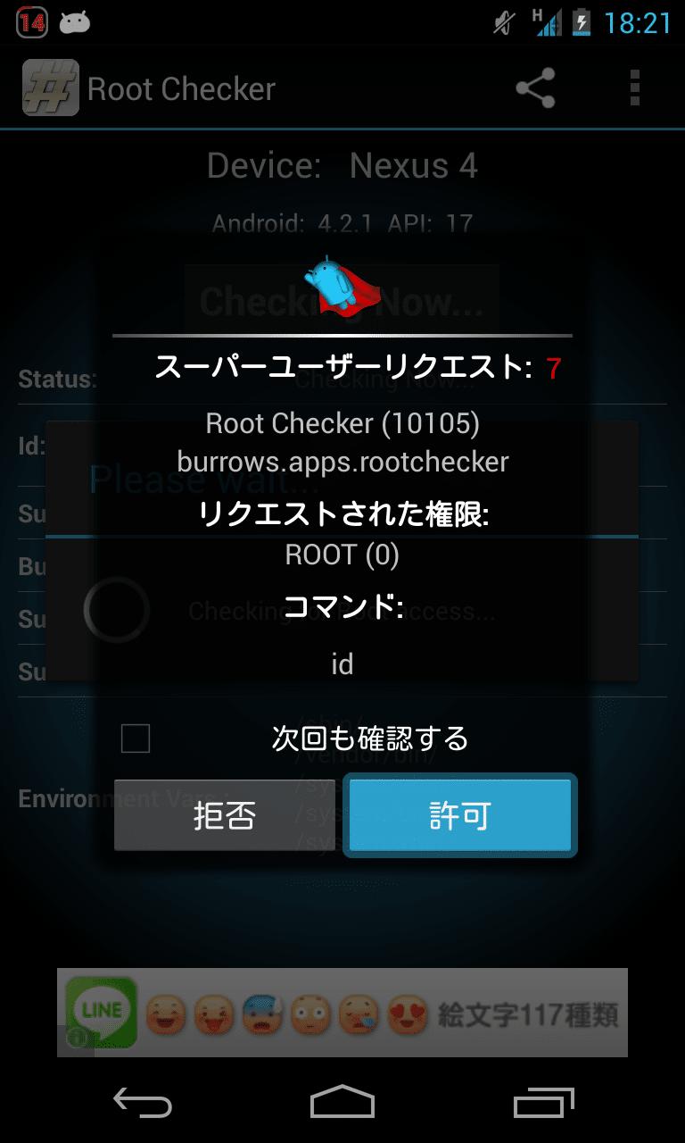 Nexus 4のRoot化方法・手順。