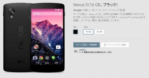 nexus5-16gb-restock