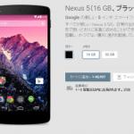日本のGoogle PlayストアでNexus5 16GB ブラックの在庫が復活。